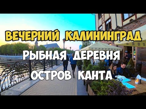 Вечерний Калининград, остров
