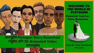 Plotagon story app video, Plotagon story app clips, nonoclip com