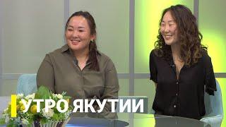 Утро Якутии Выпуск от 17.09.21
