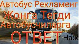 видео Билеты на автобусы в Хамм