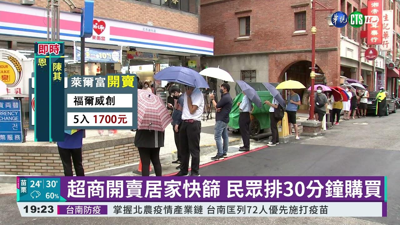 超商開賣居家快篩民眾排30分鐘購買 華視新聞20210623 - YouTube