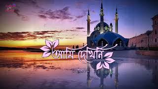 আমি দেখিনি তোমায় | Bangla islamic whatsapp status | whatsapp status | lyrics gojol
