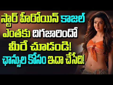 Kajal Agarwal Cheap Acts For Offers | Tollywood News | Telugu Boxoffice
