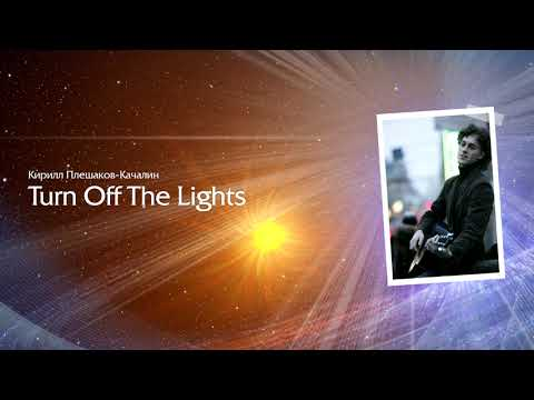 Kirill TV - Turn Off the Lights mp3