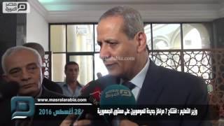 بالفيديو| وزير التعليم: افتتاح 7 مراكز للموهوبين على مستوى الجمهورية