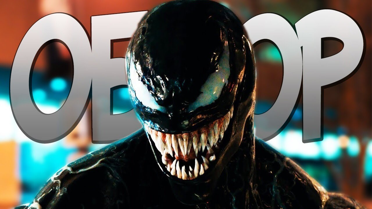БЕЗНОГАЯ КАКАШКА? (Обзор фильма «Веном/Venom»)