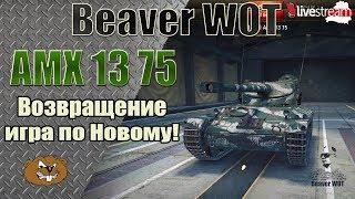 AMX 13 75 Снова в Ангаре! Стрим [World of Tanks]