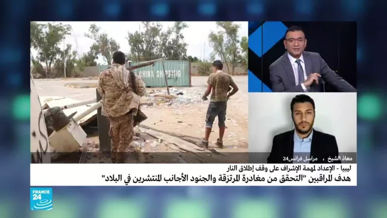 وقف إطلاق النار في ليبيا: وصول طليعة فريق مراقبين دوليين إلى طرابلس  - نشر قبل 36 دقيقة