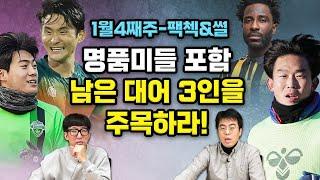 [1월4째주-팩첵&썰] 남은 대어 3인을 주목하라! (ft.보니 K리그에서 보니?)