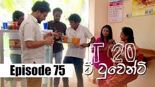 T20 - ටී ටුවෙන්ටි | Episode 75 | 24 - 03 - 2020 | Siyatha TV Thumbnail