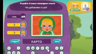 Ответы на игру Матрешка в одноклассниках на 12 уровень. Что добавляют в суп?