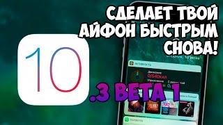 Что нового в iOS 10.3 beta 1 | Стоит ли обновляться на iPhone 5s и как установить?