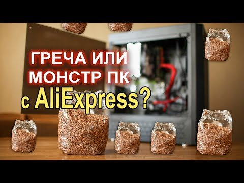 Мешок гречки или МОНСТР ПК с AliExpress ?