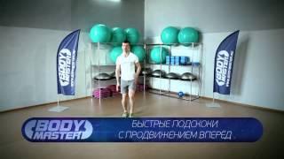 Быстрые подскоки с продвижением вперёд(Подробное описание смотрите на сайте http://www.bodymaster.ru на странице упражнения: http://bodymaster.sportbox.ru/exercises/kvadritseps/bystrye..., 2014-05-12T12:17:46.000Z)