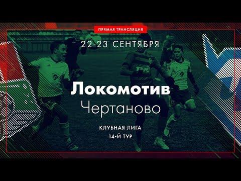 14 тур. «Локомотив» - «Чертаново» | 2001 г.р.