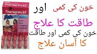 Khoon ki kami aur taqat ki medicine tablets theragran h anemia iron deficiency treatment