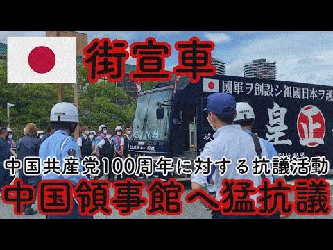 【街宣車】令和3年7月4日 中国共産党100周年に対する抗議活動!(福岡県) ▶38:47