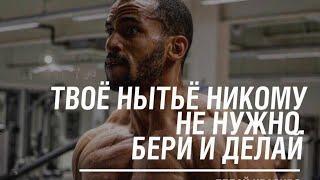 Сильнейшая мотивация к спорту/СПОРТ/Мотивация/Успех #sportmotivation#спорт#мотивация#успех