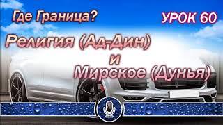 УРОК 60 - Религия (Ад-Дин) и Мирское (Дунья) - где граница?
