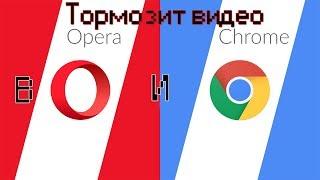 Тормозит видео в chrome и opera
