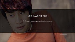 Хиромантия. Lee Kwang-soo (Ли Квансу)