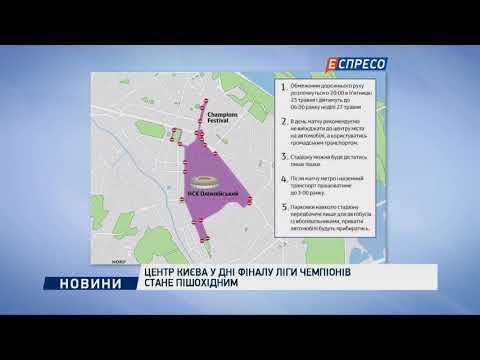 Центр Києва у дні Фіналу Ліги Чемпіонів стане пішохідним