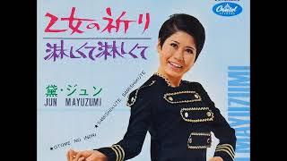 黛ジュン/③乙女の祈り 作詞:なかにし礼/作曲・編曲:鈴木邦彦 (1968...