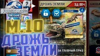 Дрожь Земли ПРОТЕРОГИРИНУС - Jurassic World The Game #195