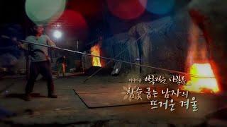 [미니다큐] 아름다운 사람들 - 80회 : 참숯 만드는…