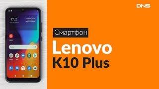 Распаковка смартфона Lenovo K10 Plus / Unboxing Lenovo K10 Plus