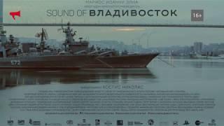 Звуки Владивостока. Звук №1