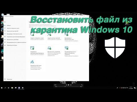 Как убрать файл из карантина windows 10