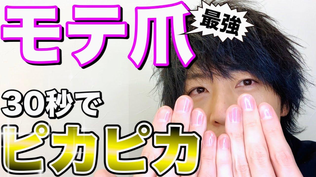 【最強ネイルケア】30秒で爪をピカピカにする方法!超オススメの爪磨き!セルフネイル【美容室メロウ】