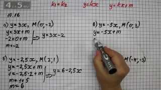 Упражнение 10.16. Алгебра 7 класс Мордкович А.Г