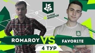 КУБОК ФИФЕРОВ   РОМАРОЙ vs. ФАВОРИТ