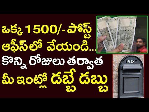 ఒక్క 1500/- పోస్ట్ ఆఫీస్ లో వేయండి...| Post Office Latest Money Saving Scheme