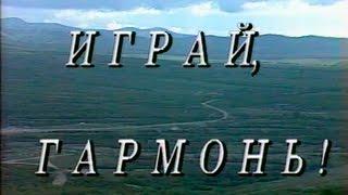 Играй, гармонь! | Краснодар | ©1994
