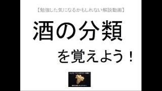 お酒の酒類 take 2 thumbnail