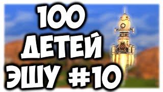 [The sims 4] 100 детей Эшу #10 Улечу от вас! - Easy Labs