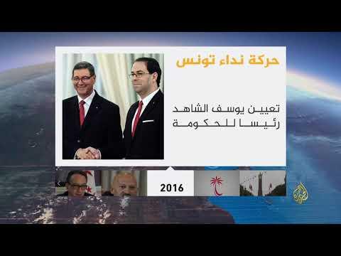 حزب نداء تونس.. خلافات وانشقاقات لا تنتهي  - 20:54-2018 / 9 / 15