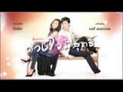 Duang Jai Pisuth Ep. 03 Full