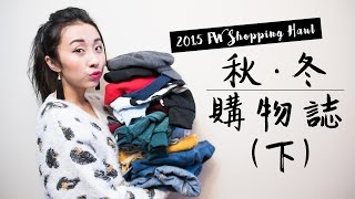 FW Haul 秋冬購物誌 2015 (ASOS/ IG Shop etc.)
