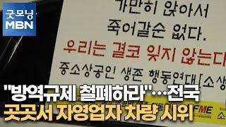 """방역규제 철폐하라""""…전국 곳곳서 자영업자 차량 시위 [굿모닝MBN] - YouTube"""