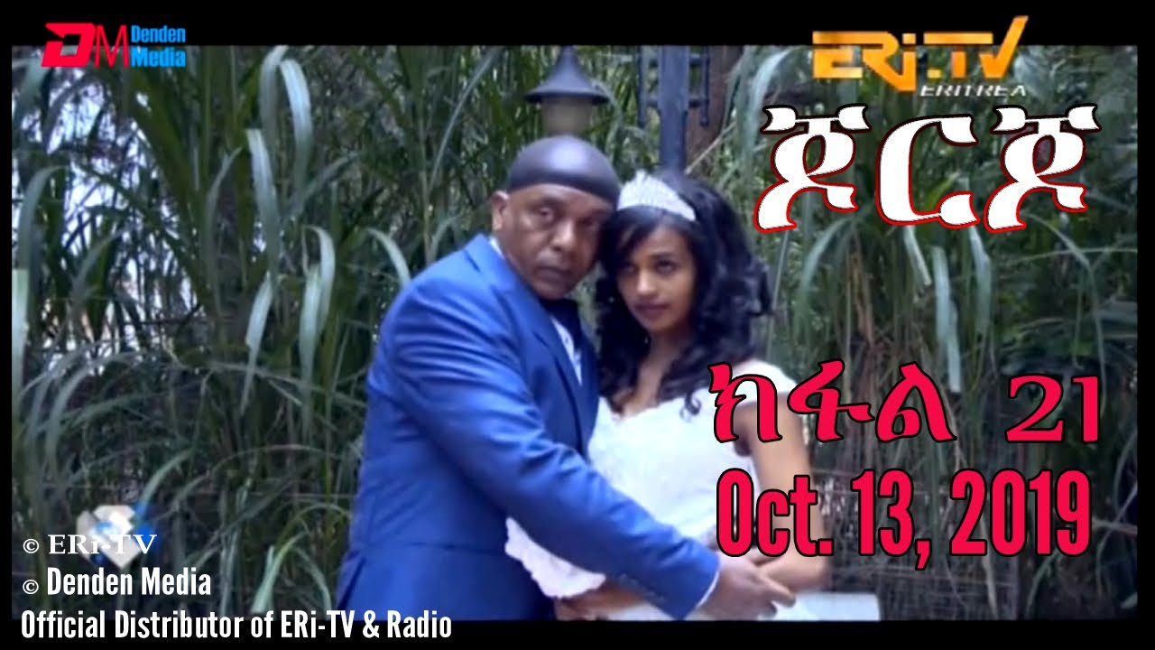 ERi-TV Drama Series: ጆርጆ - ክፋል 21 - Georgio (Part 21), ERi-TV Drama Series, October 13, 2019