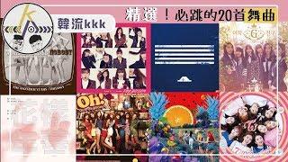 20首你一定跳過的Kpop舞曲,跟著BTS、TWICE、BIGBANG這樣跳!|kkk,Kpop|韓流kkk