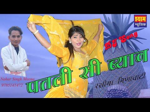 New 2019 Rasiya Meena Wali || DJ ऊपर कूद म्हारी || गोरा गाला पर || Nahar Singh Meena