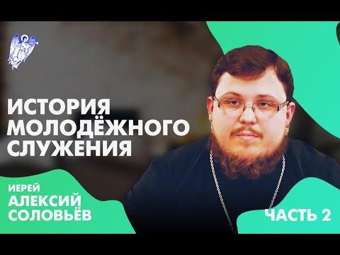 История молодежного служения в Русской Православной Церкви. Часть 2