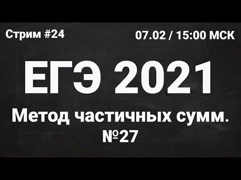 ЕГЭ по информатике 2021.24 Задание 27