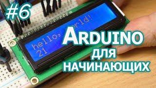 Уроки Arduino для начинающих, #6, Текстовые LCD дисплеи на контроллере HD44780