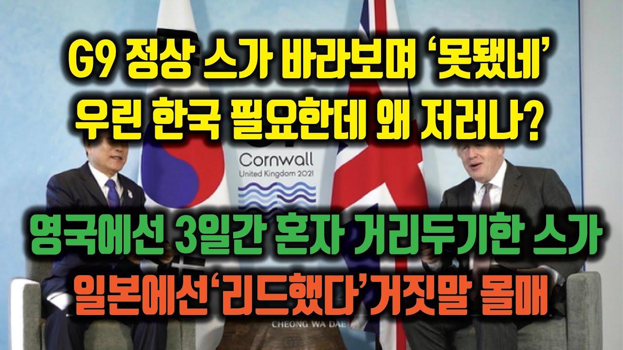 "G9정상 스가 바라보며 ""못됐네"" 왜 우리 필요한 한국에게 왜 저러나? 왕따 3일간 혼자 거리두기한 스가."
